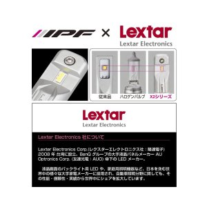 IPF ヘッドライト LED HIR2 バルブ 12V/24V 兼用 6500K 4600lm コン...