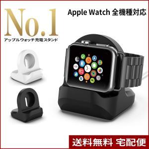 Apple Watch シリーズ 全機種 対応 充電 スタンド シリコン 製 アップルウォッチ ナイ...