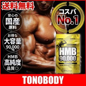 HMB タブレット 大容量 90000mg 1粒HMB250mg 360粒入 国産原料 サプリメント サイズ 8mm 錠剤 サプリ