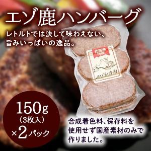 エゾ鹿肉 ハンバーグ150g×3枚入x2パック(冷凍) 北海道十勝の絶品ハンバーグ お歳暮ギフトにも♪ /上田精肉店[冷凍発送]