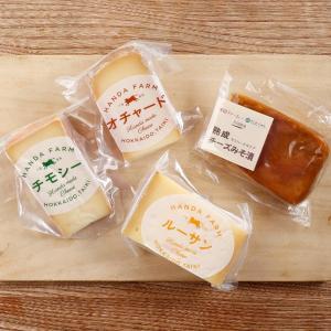チーズ4種(オーチャード、チモシー、ルーサン、熟成チーズみそ漬け) TONxTONマーケットセレクトA / 半田ファーム[冷蔵発送]|tonxton-market