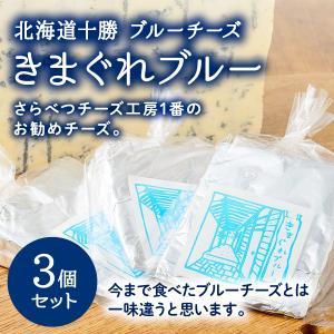 十勝 ブルーチーズ 《きまぐれブルー》 3個セット 北海道 敬老の日 プレゼント 残暑見舞い ギフト 贈り物 内祝い お取り寄せ 美味しいチーズ|tonxton-market