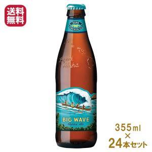 コナビール ビッグウェーブ・ゴールデンエール(355ml)×【24本】 送料無料|tonya