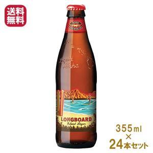 賞味期限2021/10/31 コナビール ロングボード・アイランド(355ml)×【24本】 送料無料|tonya