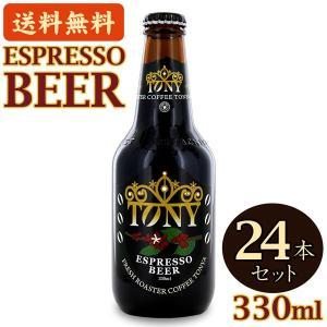 珈琲問屋 TONY コーヒースタウト 330ml エスプレッソビール×24本 【セット割引】 送料無料|tonya