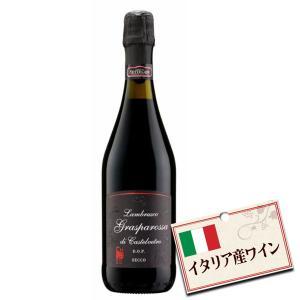 イタリア産 ランブルスコ グラスパロッサ セッコ (辛口 微発砲 赤ワイン)750ml|tonya