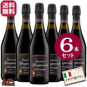 送料無料 イタリア産 ランブルスコ グラスパロッサ アマビーレ (中甘口 微発砲 赤ワイン)750ml ×【6本セット】|tonya