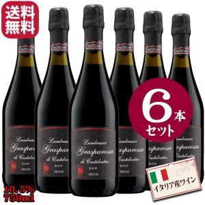 送料無料 イタリア産 ランブルスコ グラスパロッサ セッコ (辛口 微発砲 赤ワイン)750ml ×【6本セット】|tonya