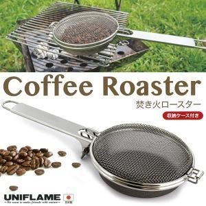 ユニフレーム 焚き火ロースター【16cm】 664087|tonya