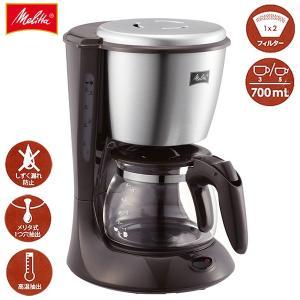 メリタコーヒーメーカー ES(エズ)ダークブラウン【2〜5杯用】SKG56-T|tonya