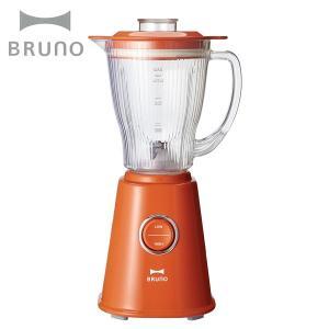 【送料無料】BRUNO(ブルーノ)コンパクトブレンダー BOE023-OR(オレンジ)400ml|tonya