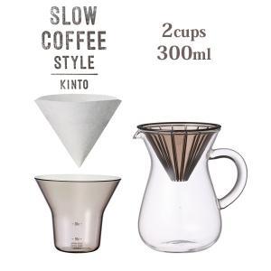 KINTO キントー SLOW COFFEE STYLE コーヒーカラフェセット プラスチック 300ml SCS-02-CC-PL 27643|tonya