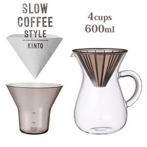 KINTO キントー SLOW COFFEE STYLE コーヒーカラフェセット プラスチック 600ml SCS-04-CC-PL 27644|tonya