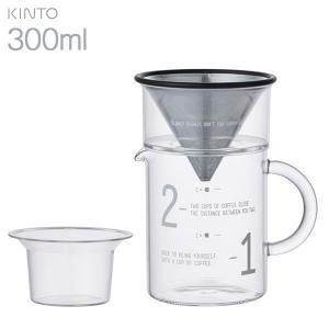 KINTO キントー SLOW COFFEE STYLE コーヒー ジャグ セット 300ml SCS-02-CJ-ST 27651 tonya