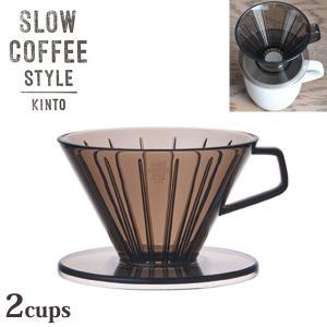 KINTO キントー SLOW COFFEE STYLE ブリューワー 2cups クリアグレー SCS-02-BR-CGY 27649|tonya