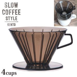 KINTO キントー SLOW COFFEE STYLE ブリューワー 4cups SCS-04-BR-CGYO 27650|tonya