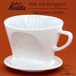 カリタ HA102 コーヒードリッパー 2〜4人用(波佐見焼)|tonya