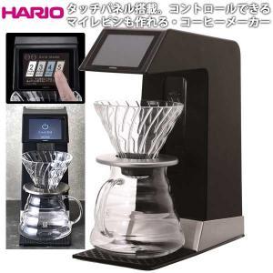 【メーカー直送品】【送料無料】ハリオ V60 オートプアオーバー Smart7 コーヒーメーカー E...