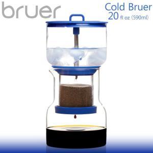 Bruer(ブルーアー)コールドブルーアー 【水出し専用アイスコーヒーメーカー】【送料無料】|tonya