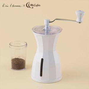 【送料無料】貝印 ミカフェート ザ・コーヒーミル スノーホワイト Kai House The Coffee Mill FP-5151 日付指定不可 tonya