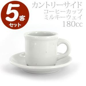 KOYO カントリーサイド ミルキーウェイ コーヒーカップ&ソーサー 5客セット(180cc)113052&113056|tonya