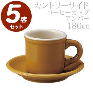 KOYO カントリーサイド アンバー コーヒーカップ&ソーサー 5客セット(180cc)113352&113356|tonya