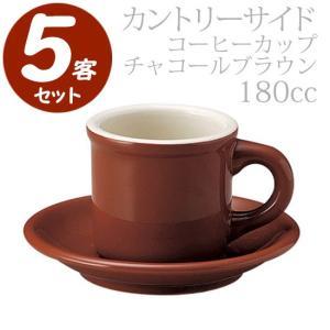 KOYO カントリーサイド チャコールブラウン コーヒーカップ&ソーサー 5客セット(180cc)113652&113656|tonya