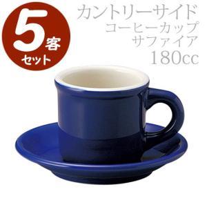 KOYO カントリーサイド サファイア コーヒーカップ&ソーサー 5客セット(180cc)113152&113156|tonya