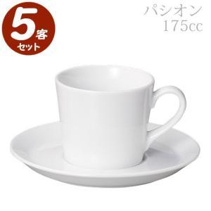 KOYO パシオン ホワイト コーヒーカップ&ソーサー 5客セット(175cc) 970052&970055|tonya