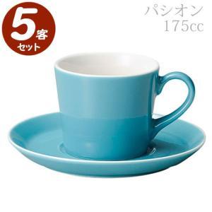 KOYO パシオン ターコイズブルー コーヒーカップ&ソーサー 5客セット(175cc)975752&975755|tonya