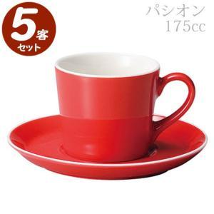 KOYO パシオン レッド コーヒーカップ&ソーサー 5客セット(175cc)975452&975455|tonya