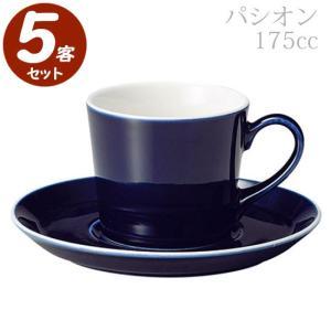 KOYO パシオン ネイビー コーヒーカップ&ソーサー 5客セット(175cc)19781052/19781055|tonya