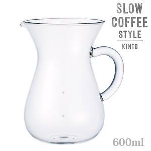 KINTO キントー SLOW COFFEE STYLE コーヒーカラフェ 600ml SCS-04-CC 27667|tonya