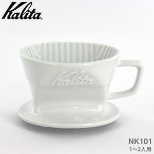 kalita カリタ NK101 コーヒードリッパー 1〜2人用  陶磁器製|tonya