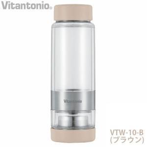 【送料無料】 ビタントニオ ツイスティー ティーボトル ブラウン 380ml VTW-10-B 紅茶 ハーブ 持ち運びOK お手入れ簡単|tonya