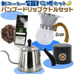 ◆【送料無料】新コーヒー生活応援 バンブーハンドドリップ&4点セット 【セット割引】 tonya