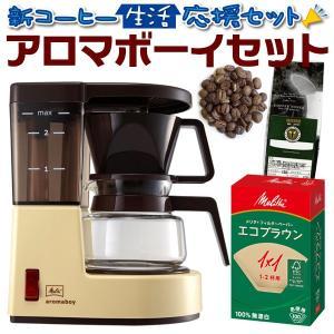 ◆【送料無料】新コーヒー生活応援 メリタ アロマボーイ コーヒーメーカー セット 【セット割引】 tonya