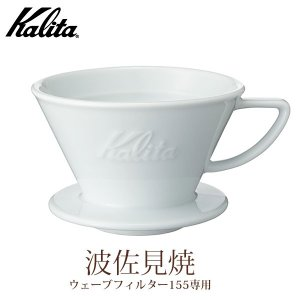 Kalita カリタ HA155 コーヒードリッパー 1〜2人用(波佐見焼)ウェーブ #01035|tonya