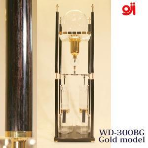 取寄品/日付指定不可 オージ ウォータードリッパー WD-300BG ブラック・ゴールドモデル 【送料無料】|tonya