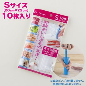 生鮮食品から乾物類まで、冷凍・冷蔵・常温と簡単操作で、幅広く使える真空保存袋です。