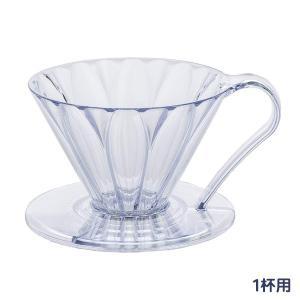 三洋 CAFEC 円すいフラワードリッパー 1杯用 AS樹脂製 メジャースプーン付き PFD-1|tonya