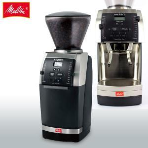 [取寄品/日付指定不可] Melita メリタ New バリオ コーヒーグラインダー ホーム CG-111 電動コーヒーミル 【送料無料】 tonya