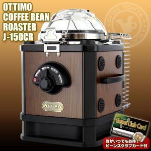 OTTIMO オッティモ コーヒービーンロースター J-150CR BR ブラウン 【送料無料】|tonya