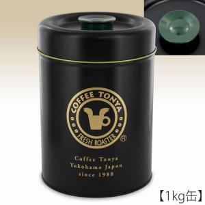 珈琲問屋 オリジナル缶キャニスター 1kg 黒マット 特大サイズ (マキノ缶)