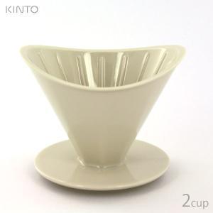 KINTO キントー OCT ブリューワー 2杯用 28881|tonya