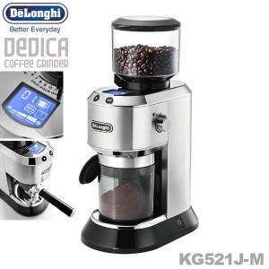 デロンギ デディカ コーン式コーヒーグラインダー KG521J-M