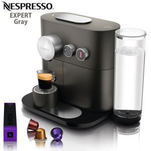 取寄品/日付指定不可  Nespresso(ネスプレッソ) エキスパート グレー D80GR 【送料無料】カプセルコーヒーメーカー|tonya