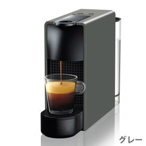 Nespresso(ネスプレッソ) エッセンサ ミニ C30GR グレー 【送料無料】カプセルコーヒーメーカー|tonya
