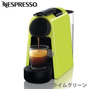 取寄品/日付指定不可 Nespresso(ネスプレッソ) エッセンサ ミニ D30GN ライムグリーン 【送料無料】カプセルコーヒーメーカー|tonya