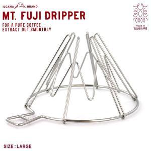 MT.FUJI DRIPPER 富士山ドリッパー ラージ 1-8cup|tonya